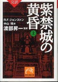 関東軍に満州国の建国を働きかけたのは ジョンストンなんですか?  清朝最後の皇帝、ラストエンペラーの家庭教師をやってた人。  その人が著書の中で 満州国の建国は この俺が日本に頼んだんだ! 日本の謀...