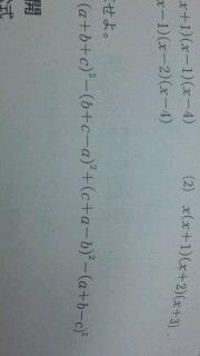一番長い式の計算をしてもらえますか?
