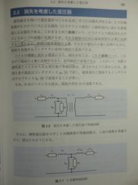 変圧器の励磁アドミタンスについて質問です。 現在 電気機器学基礎 数理工学社の参考書で勉強しています。 その中の23ページの内容が分からなかったので質問させていただきます。  内容  磁気結合を用いて変圧器が作られるが、そこには損失が生じる。一つは磁性体のヒステリシスによる損失と磁性体内に流れる 過電流による損失である。これをまとめて鉄損という。ヒステリシス損失はヒステリシスルー...