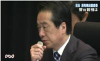 """『""""脱原発の必要性確信"""" 菅前首相』 5月28日 NHK  ・・・ 「『原子力村』は、今回の事故に対する深刻な反省もしないまま、原子力行政の実権を握り続けようとしている。  構造を徹底的に解明して解体することが、原子力行政の抜本改革の第一歩だ。  今回の事故を体験して、最も安全なのは、原発に依存しないこと、脱原発だと確信した」  ⇒ 民主党(前首相)から、やっと、正しい意見..."""
