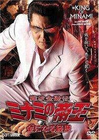 ミナミの帝王の女探偵 好きな人と嫌いな人を教えてください 私は 好き:ミサキ(岩崎ひろみ) 嫌い:坂井涼子(いしのようこ) です。