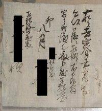 古文書の解読をお願いします 手紙の後半部分です、 宛先人の肩書き部分だけでもいいですのでお願いします 差出人の庄屋は分かりますが