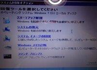 パソコン(DELL)の初期化に詳しい方教えて頂きたいです。 windows7  リカバリーディスクを使わない方法で困っています。 リカバリーディスクなしで出荷時に戻したいです。 いろいろ自分なりに調べて以下の通りに手...