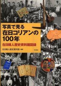 日本オリンピック選手、警察官、自衛官、国会議員。 在日でもなれるんですか?  そのへんの仕組みを含めて 回答いただけると助かります。 国会議員でも在日や帰化といわれてる人 多くいますよね。。 また、...