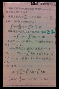 【物理数学】運動方程式から力学的エネルギー保存則を導く ↓の画像の置き換え積分の公式より というところがありますが,どのような公式を使っているのか具体的に教えてください。 よろしくお願いします。