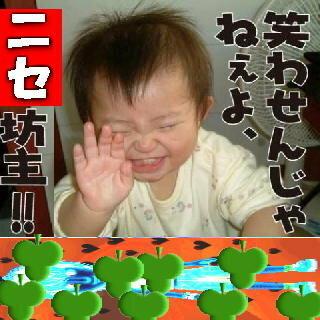 黒星非道鬼,ニセ僧侶,ネェ、キイタ,ヤダァ,ヒソヒソ,赤星,アク禁