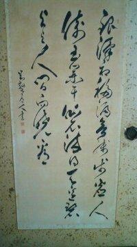 この掛け軸の漢字を解読していただけないでしょうか? 身近に書道の詳しい方がいないので、解読できません。 特にお宝とかそういうわけではございませんが、解読をお願いしたいと思います。