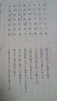 中島敦作、山月記の中で李徴が即席で作った漢詩の漢字が読めません。 平仮名に直して読み方を教えてください。 偶狂疾に因って殊類と成る 災患相よって逃るべからず 今日は爪牙誰か敢えて敵せんや 当時は声跡...