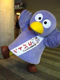 「ゆるキャラ・グランプリ2012」が終わりました。 優勝は愛媛県の「バリィさん」だそうです。  昨年は熊本県の「クマモン」でしたが、  残念ながら、わたしが推奨する「コバトン」  は23位に甘んじてしまいま...