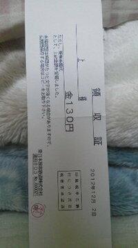 JR西日本のみどりの窓口について JR東日本で発行した領収証と同じなんですか?JR西日本のみどりの窓口で発行した領収証の画像付きの回答お願いします。