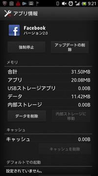 android本体設定内「アプリ」の「データの削除」について android 4.0で、  「本体設定」→「端末」→「アプリ」とすると、インストールされているアプリがずらっとでてきます。 ひとつひとつ開いてみると、  【合計】 【アプリ】 【USBストレージアプリ】 【データ】 【内部ストレージ】  とあり、その下に 《データを削除》 というところがあります。 たしか...