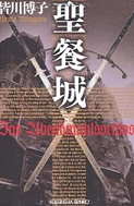 皆川博子の「聖餐城」を読んだ方に質問です。 私は、文庫本で読みました。  ある人から薦められて読んだのですけど、あまり期待してはいませんでしたが素晴らしい内容でした。  女性作家とは思えない筆力と壮大な構想で圧倒されました。  また三十年戦争を描いた作品であることも興味を引くところです。  もっと驚くことには、出版された時の年齢は78歳ということです。  まだまだ現役、何...