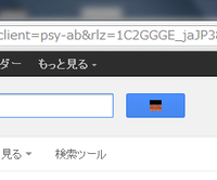 googleの検索ボタンタブのところに。。。 二週間ほどまえからgoogleの検索ボタンタブのところと、ホームタブのところに変な画像が置換されてしまっています。 元に直す方法を教えてください。 画像を参照してください。
