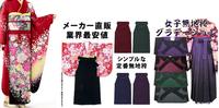 卒業式 袴 色 画像左の雰囲気に近い振袖に合わせる袴の色が決まりません 候補は、無地の明るめ紺色・紫・黒・深緑 無地グラデーションの、深緑・灰黒・紫です 黒ブーツを履く予定です おすすめがありましたら...