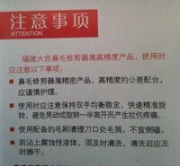 中国語の説明書の翻訳お願いします この説明書の日本語の翻訳お願いします(><)
