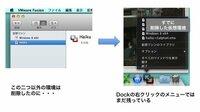Fusion5の削除済みの仮想マシンがDockのメニューから消えない 先日Fusion5の仮想マシンの不要なものを削除しました。 しかし、ライブラリでは消えていても、 DockのFusion5のアイコンを右クリックしてメニュー...