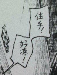 「ベアゲルター」という漫画に出てきた、中国語の意味を教えて下さい。 (その4) 「ベアゲルター」という漫画に添付画像の中国語が出てきました。  中国の風俗街で男性が個室風俗店に入り、 自分のプレイル...