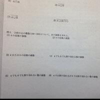 誰か数学のこの問題の解き方を教えてください!    問5です!
