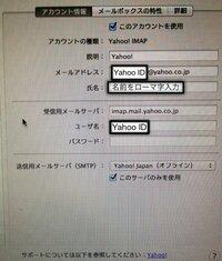 Mac でYahooのメールを設定したいのですが、アカウント情報を開くと Yahoo Japan(オフライン)となっており、パスワードの欄にYahooIDのパスワードを入力したのですが、 「接続できません」 となります。 お願...