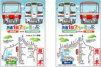遠州鉄道・天竜浜名湖鉄道の共通フリー切符について。  掛川駅で午前6時~30分の間に(休日のダイヤ6時32発に乗るため)共通フリー切符は掛川駅で購入可能ですか?