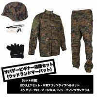アマゾンのビギナー応援 BDU 迷彩戦闘服上下 ヘルメット グローブ サングラス セット USMC ウッドランドマーパット ピクセルグリーン 迷彩 Lサイズは日本サイズですか?それともアメリカサイズですか?