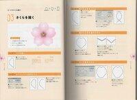 アピアランスの分割からパスの連結について教えてください。 Illustrator手習い帖という本で勉強中なのですが、どうしても分からない箇所があるので教えてください。 桜の花びらを作る段階でペンツールで描いた...