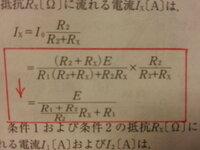 電験三種の資格試験勉強中です。数学が苦手で、つまづいてます。数式の簡略化のやり方を教えてください。 写真にある数式がなぜそうなるのか、理解できません。お手数ですが、丁寧に教えてください。よろしくお願...
