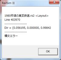 Railsim2 Layout構文エラー Railsim2を起動すると、画像のような構文エラーが出てしまいました。 公式HPなどでは、エラーが出た数値を0にすれば復活する可能性があると書かれていましたが、0にしても構文エラー...