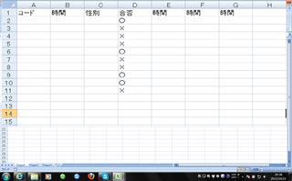 合否,データが行,エクセル,シート,行全体,オートフィルタ,コピペ
