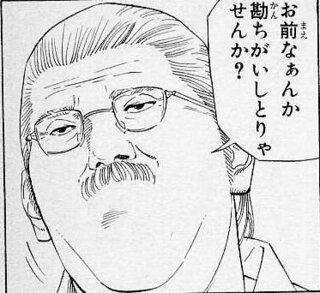 バスケ 安西 が 先生