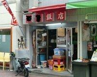 日本の小規模飲食店が、『飯店』を名乗ることは、中国人にとっては異様な光景ですか?
