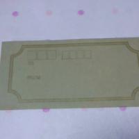 100均でクッション封筒を買ったら シールがついてたんですけど この場合のTO:とFROM:ってなに書けばいんですか? あと 分かったらでいいんですけど 27センチ×37センチの封筒を宮城から福岡まで送るとしたら 送料って約いくらかかりますか?