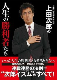 """ドラマのトリックからの""""日本科学技術大学教授 上田次郎の人生の勝利者たち 上田次郎"""" という本は本屋で買えますか? それともインターネットのみでの販売ですか?"""