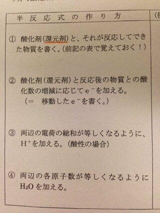 MnO2,MnO4,H2O,sakumakaron,MnO2+4OH,両辺,H2O+3e