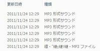 mp3ファイルの拡張子が文字化けしています。 ファイル名じゃないです。 上の五つのファイルのように「mp3形式サウンド」と表示させたいです。 どうすればいいですか? 急ぎなので早く回答してくださると非常...