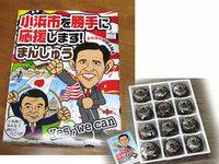 オバマ大統領は来週あの福井県小浜市を訪問しますか? そんなわけねぇか!
