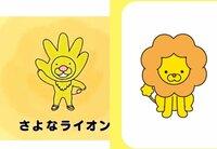 ポンデライオンとさよなライオンって似てませんか? なんでこんなにそっくりなんでしょうか?