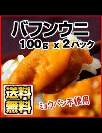 (`∇´) 【大喜利】  イメージアップ シリーズ 『バフンウニ』の巻   高級食材として有名な 『バフンウニ』の語源は「形や色が馬糞に似ている」のが理由です。 正直なところ、この名前では 食欲が湧かないはずです。   [問題] バフンウニに 『オシャレな商品名』を名付けて イメージアップに貢献してください?