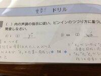 中国語のピンインの付け方についてです。 ( )内の声調の指示に従い、ピンインのつづり方に基づいて正しく書きなさい  と言う問題なのですが、これであってますか?