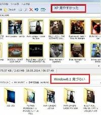 Windows8.1でフォルダ内の画像を正面から見える様にする方法なないでしょうか。 WindowsXPの時は、アルバムジャケット画像をFolder.jpgという名前にして フォルダないの画像が見やすく表示できてました。 Windo...