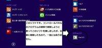 (Hao123のロゴ) スタート→アプリの画面から削除する方法。Windows8.1です。何かのソフトをインストールしたときにこのソフトもインストールされてしまったものと思われます。コントロールパネルのプログラムの ...