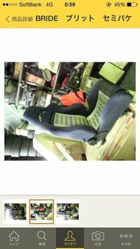 BRIDEのバケットシートに関する質問なんですけど、この写真のシートはブリックスですか?エルゴですか?また、ⅠかⅡか分かる方はそれも教えていただけるとありがたいです。お願いいたしますm(__) m