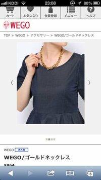 WEGOのチェーンネックレスについてです。 太いのか細いのか、 どちらの方がよいと思いますか? (ネックレスの重さ、付けごこちはどちらが良いか、見栄え:細く見える、太って見えるなど、の点で)  ちなみに私は身長155cm、 上はTシャツで下はタイトスカートのファッションでおでかけしようと考えています!