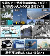 『ソフトバンクが 米国NASA開発のガス燃料電池発電システム販売へ、災害に強く、企業・官公庁へ売り込み』2014.6.18. ⇒ これ、すごいビジネスモデルでは? わずかなスペース提供だけで、 投資金額ゼロで、東京...