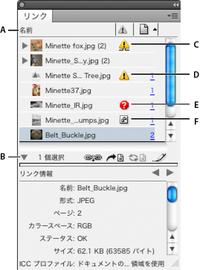 インデザインCS5リンク切れの設定について。 インデザインデータを開くと「このドキュメントには、不明なソースへのリンクが○○コ含まれています。リンクパネルを使用して、不明なリンクを見つけたり、再作成した...