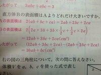 数学について。! - なぜ、普通abc順に書くのに、これには、caという ...
