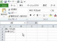 【至急】パソコン画面の文字が二重になるのを直す方法(windows7) 先日新しいパソコン(windows7)が届いたので、さっそく画面設定等を行ったのですが、EXCEL等のメニュー文字が二重になってしまい困っております。  EXCELのセル内に入力した文字は問題なく表示されるのですが、 「挿入」や「ページレイアウト」「貼り付け」の文字はぼやけて、 ところどころ二重になってしまってい...