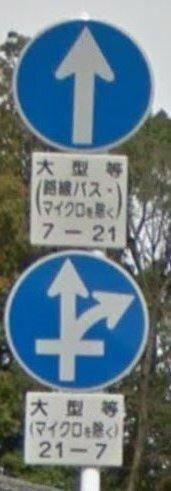 道路標識「指定方向外進行禁止」 画像の上のほうの意味はわかるんですが、下のほうの意味は何ですか?
