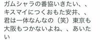 回答急いでます!  Kis-My-Journey東京公演にジャニーズJr.の安井謙太郎くんは来ないんですか? 確定なんでしょうか? Twitterで見つけたツイートなんですけど、どこ情報なんですか?  わ かる方いたら教えてください。 中傷いりません。  検索用 北山宏光 千賀健永 宮田俊哉 横尾渉 藤ヶ谷太輔 玉森裕太 二階堂高嗣 舞祭組 Kis-My-Ft2 キスマイ...