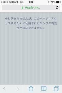 iCloudについてですが、AppleIDを(〜@docomo.ne.jp)から(〜softbank.ne.jp)にかえて、softbankの方に確認メールが届いたまでは良かったのですが、リンク先の有効性が確認できないと言われました。 この場合どうし...